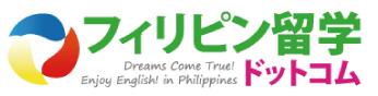 【フィリピン留学ドットコムコラム】