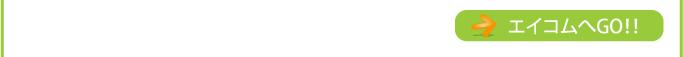 エイコム│オンライン英会話│フィリピン留学