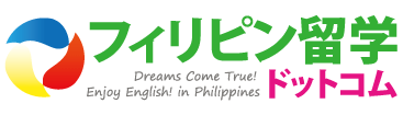 フィリピン留学・セブ留学はフィリピン留学ドットコム