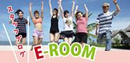 E-ROOM スタッフブログ