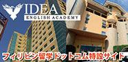 IDEA特設WEBサイト 人気のIDEA校特設サイトの紹介