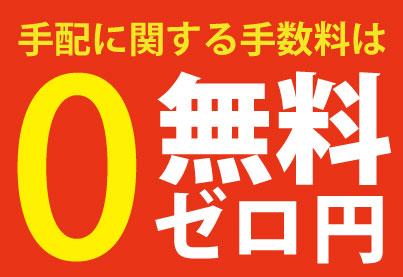 手数料はゼロ円!