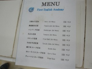 First-English-menu-4