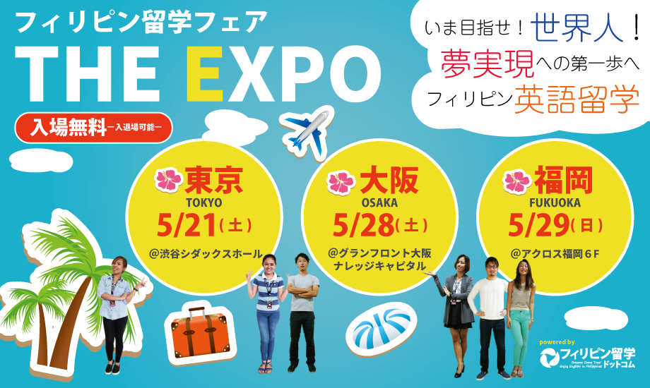 フィリピン留学フェアTHE EXPO